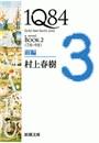 1Q84―BOOK2〈7月−9月〉前編―(新潮文庫)