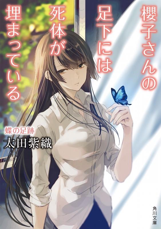 櫻子さんの足下には死体が埋まっている 蝶の足跡