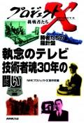 「執念のテレビ 技術者魂30年の闘い」 プロジェクトX
