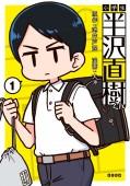 小学生半沢直樹くん(1)