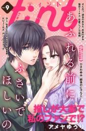 【期間限定価格】comic tint vol.9