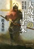 大坂城の十字架