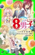 ネオ里見八犬伝 サトミちゃんちの8男子(4)
