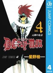 D.Gray-man 4