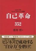 自己革命 バイオナンバー352