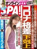 週刊SPA! 2020/06/02号