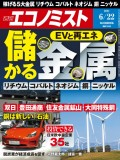 週刊エコノミスト2021年6/22号