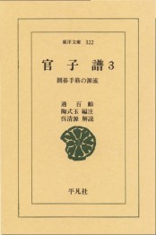 官子譜  3 囲碁手筋の源流