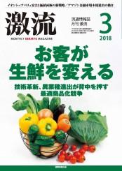 月刊激流  2018年3月号