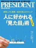 PRESIDENT 2016.2.1