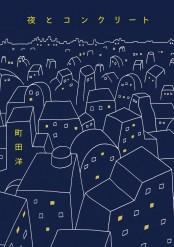 【期間限定価格】夜とコンクリート