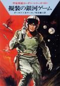 【期間限定価格】宇宙英雄ローダン・シリーズ 電子書籍版81