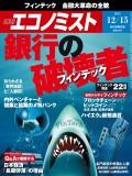 週刊エコノミスト2015年12/15号
