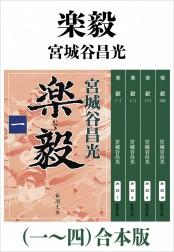 楽毅(一〜四)合本版(新潮文庫)
