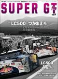 AUTOSPORT特別編集 SUPER GT FILE Ver.4