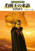 豹頭王の来訪  グイン・サーガ139