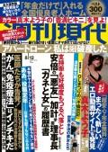 【期間限定価格】週刊現代 2017年8月12日号