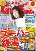 KansaiWalker関西ウォーカー 2018 No.2