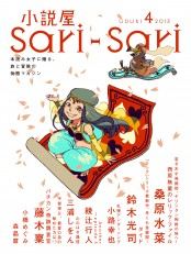 小説屋sari-sari 2013年4月号