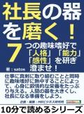社長の器を磨く!7つの趣味嗜好で「人格」「能力」「感性」を研ぎ澄ませ!