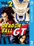 ドラゴンボールGT アニメコミックス 邪悪龍編 2