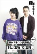 小説現代3月号『大特集 本を造る!』