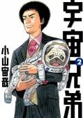 【期間限定価格】宇宙兄弟(2)