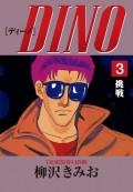 DINO(3)挑戦