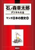 マンガ日本の歴史(44)