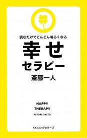 読むだけでどんどん明るくなる幸せセラピー[新装版](KKロングセラーズ)