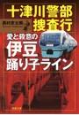 十津川警部 捜査行 愛と殺意の伊豆踊り子ライン