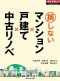 損しないマンション×戸建て×中古リノベ(週刊ダイヤモンド特集BOOKS Vol.370)