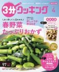 【日本テレビ】3分クッキング 2018年4月号