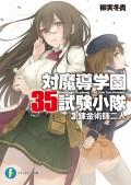 対魔導学園35試験小隊 3.錬金術師二人