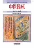 中医臨床[電子復刻版]通巻70号