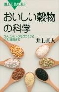 【期間限定価格】おいしい穀物の科学 コメ、ムギ、トウモロコシからソバ、雑穀まで