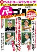 週刊パーゴルフ 2019/1/8・1/15合併号
