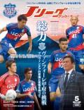 Jリーグサッカーキング2016年5月号