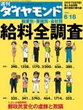 週刊ダイヤモンド 05年6月18日号