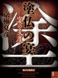 塗仏の宴 宴の支度(1) 【電子百鬼夜行】