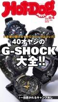 Hot−Dog PRESS no.84 40オヤジのG−SHOCK大全!!