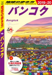地球の歩き方 D18 バンコク 2019-2020