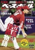 週刊ベースボール 2018年 9/17号