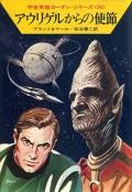 宇宙英雄ローダン・シリーズ 電子書籍版72 アウリゲルからの使節