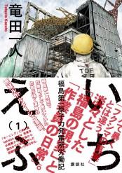 【無料試し読み版】いちえふ 福島第一原子力発電所労働記