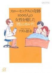 【期間限定価格】スローセックスの奇跡 1000人の女性を癒した「性のカルテ」