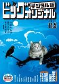 ビッグコミックオリジナル 2017年21号(2017年10月20日発売)