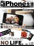 月刊iPhone生活Vol.5 思い出はiPhoneの中に…写真アルバム管理術