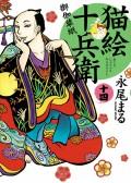 猫絵十兵衛 〜御伽草紙〜(14)