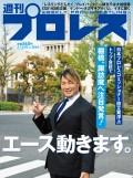 週刊プロレス 2020年 5/13&20合併号 No.2064